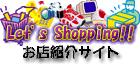 お店紹介サイト